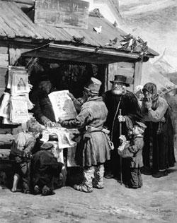 Книжная лавочка. 1876. Государственная Третьяковская галерея, Москва